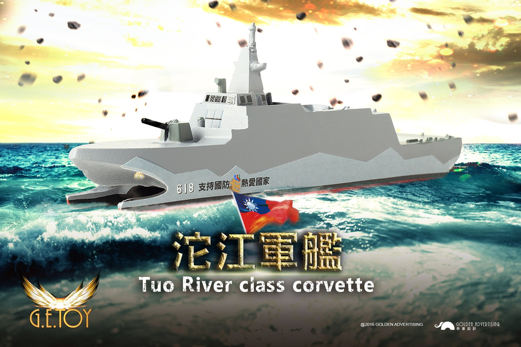 【GEToy】「沱江軍艦(Tuo River class corvette)」手機座