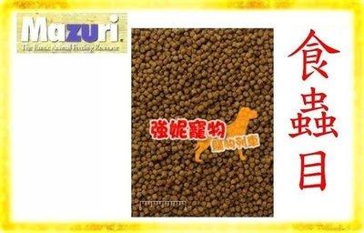 強妮寵物◎ 美國原裝進口Mazuri --食蟲目飼料 ( 蜜袋鼯 / 刺蝟 )分裝包-500克