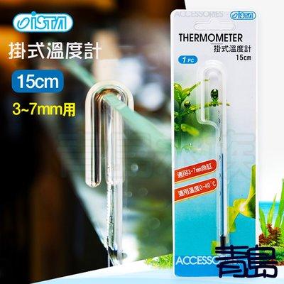 B。。。青島水族。。。I-624台灣ISTA伊士達-----掛式 玻璃 溫度計 白底 溫度測量範圍0~40℃==15cm