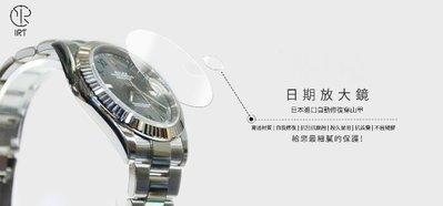 IRT - 只賣膜】勞力士 錶面+日期放大鏡,一組2入,遊艇 126622 / 116655 / 126655