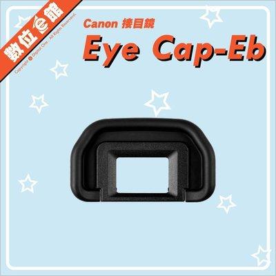 數位e館 原廠 Canon 佳能 Eye Cap Eb 接目鏡 觀景窗延伸器 眼罩 EyeCap