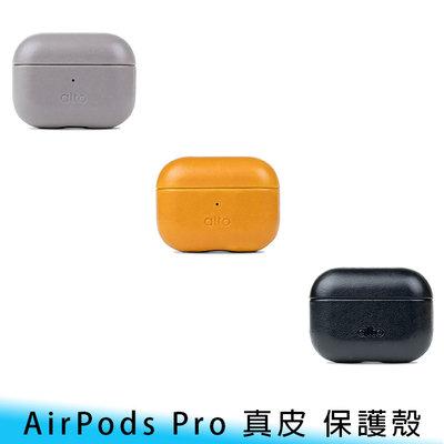 【台南/面交/免運】Alto AirPods Pro 簡約/質感 皮革/皮紋/真皮 頭層/牛皮 無線充電 保護套