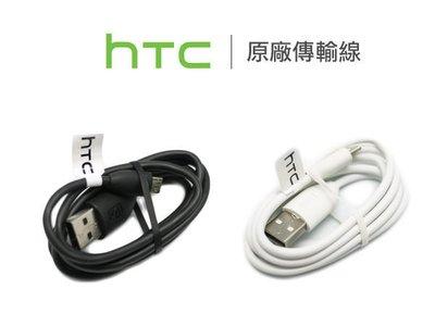 HTC  傳輸線 Micro USB QC 2.0 快速充電 三星 SONY ASUS LG