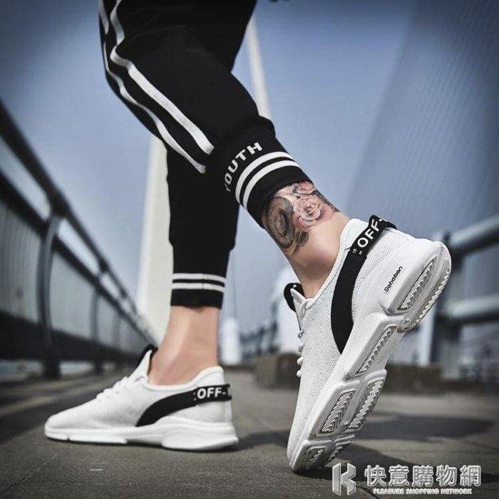 運動鞋ins超火的男鞋透氣網鞋學生小白潮鞋男士百搭運動休閒鞋