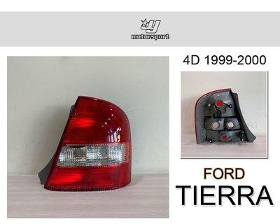 小傑--全新 TIERRA 98年後 323 LIFE ACTIVA GENKI 4門款原廠型尾燈一顆600元DEPO製