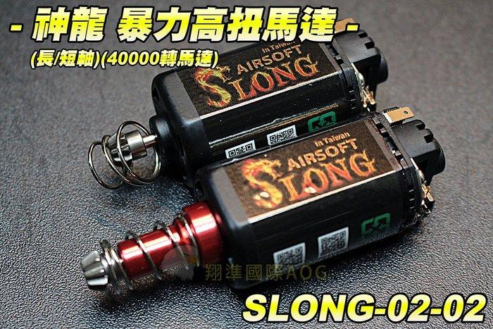 【翔準軍品AOG】神龍 暴力高扭40000轉馬達 (長/短軸) 電動槍 零件 減少過熱 大幅省電  SLONG-02-0