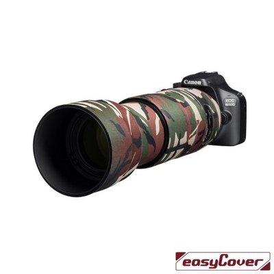 【新鎂】公司貨 Lens Oak For Tamron 100-400 綠色迷彩 鏡頭保護套 砲衣