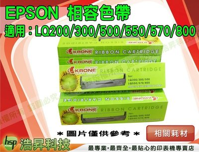 【含稅】EPSON LQ-200/300/500/550/570/800 相容色帶 購滿20支免運 RBE06