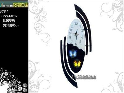 □888創意生活館□279-G0312_比翼雙飛$3,600元(28-鑰匙盒-時鐘-花架)台南-高雄-屏東