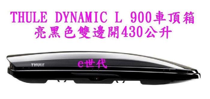 e世代THULE DYNAMIC 900 L 亮黑色車頂行李箱~瑞典都樂車頂箱~左右雙邊開430公升五年保固漢堡箱車頂架