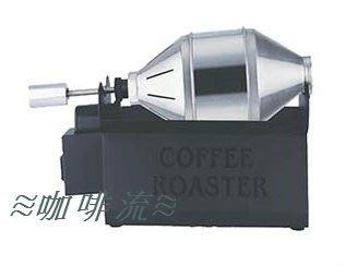 ≋咖啡流≋ 日本寶馬 小鋼砲 電動咖啡豆 烘焙機附瓦斯爐 TA-RT-200