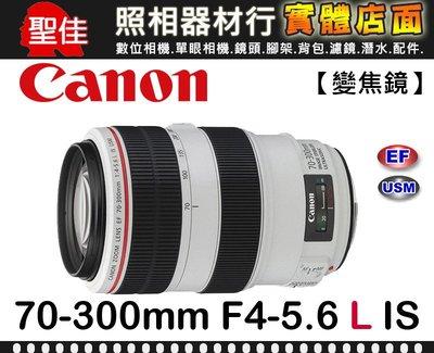 【聖佳】CANON  70-300mm F4-5.6L IS USM 胖白 平行輸入