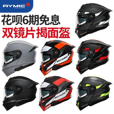 頭盔RYMIC R935SV摩托車頭盔雙鏡片揭面盔四季跑盔春季保暖安全帽男女