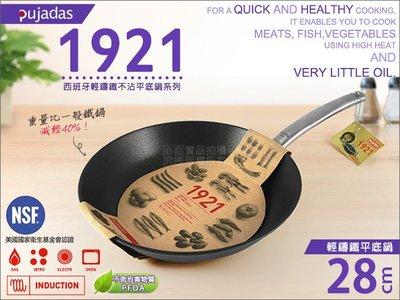 【贈陶鍋】Pujadas 1921 西班牙輕鑄鐵平底鍋 28cm ILAG不沾鍋.平煎鍋.鑄鐵鍋 宜蘭縣