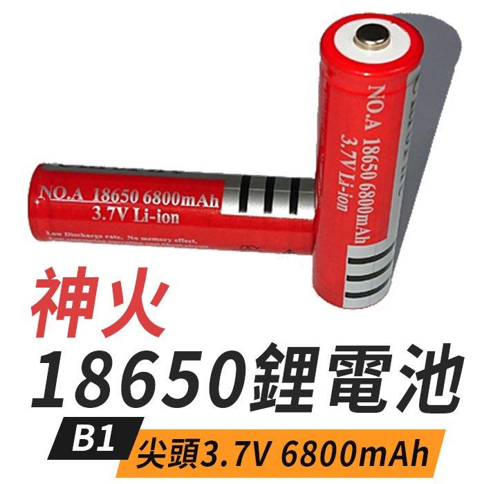 【傻瓜批發】(B1)神火18650鋰電池3.7V 6800mAh尖頭-7800mAh 4200mAh平頭可參考 板橋現貨
