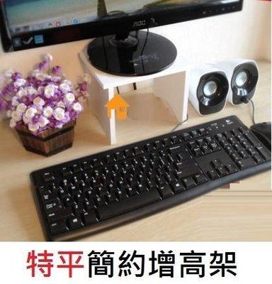 特平簡約電腦瑩光幕增高架- (($68包郵寄))收納層架鍵盤架顯示器增高架電腦枱(no15112B)
