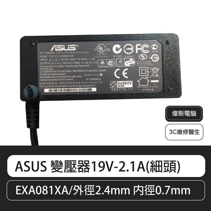 【偉斯電腦】ASUS 副廠變壓器19V-2.1A(細頭) 1008HA,1101HA,101HA-MU1X