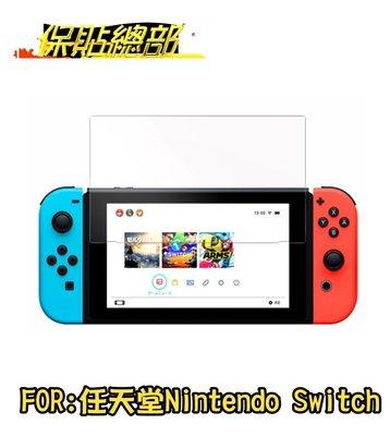 ~保貼總部~FOR:任天堂 Switch 亮面保護貼一片350元 專用免裁切.孔位精準,簡單貼合