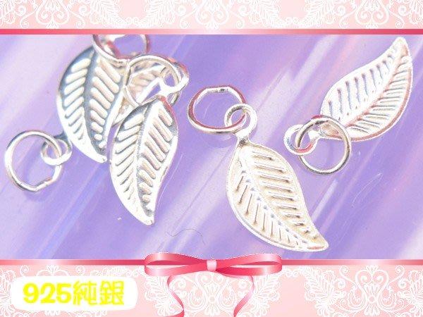 【EW】S925純銀DIY材料配件/亮面樹葉.雙面葉子薄款小吊墜H(一夜致富)~適合手作蠶絲蠟線/衝浪繩