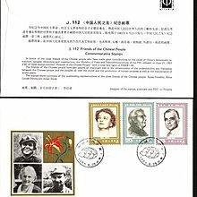 大陸J票首日封--J112--中國人民之友紀念郵票--1985年--早期封--01
