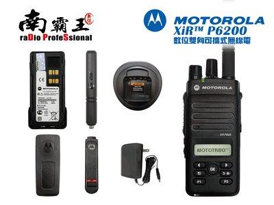 ~No.1南霸王 無線~MOTOROLA MOTOTRBO XiR P6620 保密 數位類比雙模 取代GP338