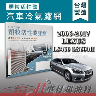Jt車材 - 蜂巢式活性碳冷氣濾網 - 凌志 LEXUS LS460 LS600H 2006-2017年 有效吸除異味