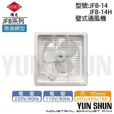 【水電材料便利購】順光牌 壁式通風扇 排風扇 換氣扇 吸排風扇 抽排風機 導流換氣扇 JFB-14 110V