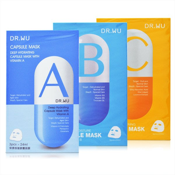 【橘子水】DR.WU 膠囊面膜 保濕修復/保濕舒緩/瞬效亮白 (3片入/盒)