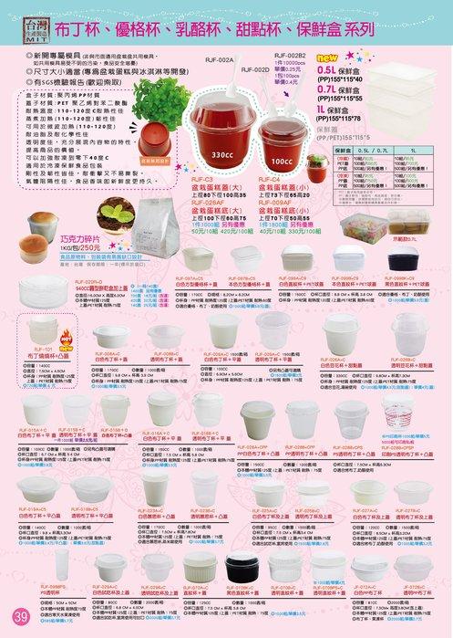 布丁杯、優格杯、乳酪杯、甜點杯、保鮮盒、盆栽蛋糕、布丁手提盒、湯匙、圓形旋轉罐、食品內襯