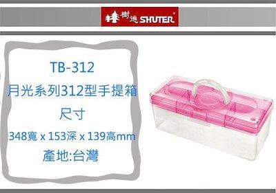 『即急集 』 999免運 樹德 TB-312 月光系列312型手提箱 顏色 出貨