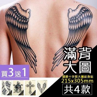 天使翅膀紋身貼紙 刺青貼紙 防水紋身貼紙Tattoo金屬紋身貼紙比基尼【T11A】莎美帝