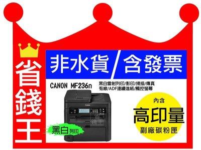 【非水貨+大容量+有發票】Canon MF236n黑白雷射傳真印表機比HP M127fs M127FW強
