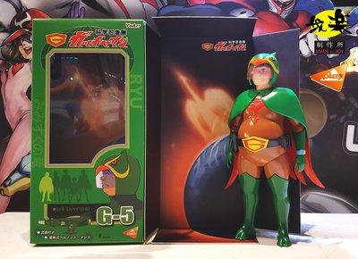 科學小飛俠 G5 阿龍 軟膠 科学忍者隊ガッチャマン みみずくの竜