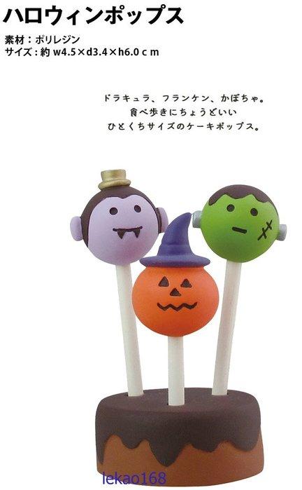 Decole concombre加藤真治萬聖節三色棒棒糖Happy Halloween [2019年9月新到貨   ]