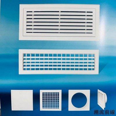 換氣扇 鋁箔管 排氣管 ABS中央空調百葉出風口雙層新風格柵門鉸進風回風鋁合金定做檢口此款小號尺寸規格