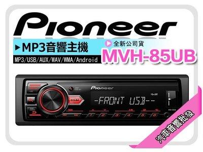 【提供七天鑑賞】先鋒 Pioneer MVH-85UB USB/AUX/Android/智慧型音響主機