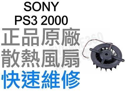 SONY PS3 2000 原廠散熱風扇 散熱器 全新零件 專業維修 工廠流出品小擦傷 不影響功能【台中恐龍電玩】