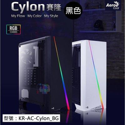 【AeroCool】Cylon賽隆 全透側 A-RGB電腦機箱 黑色 主機殼 電競機殼 KR-AC-Cylon_BG