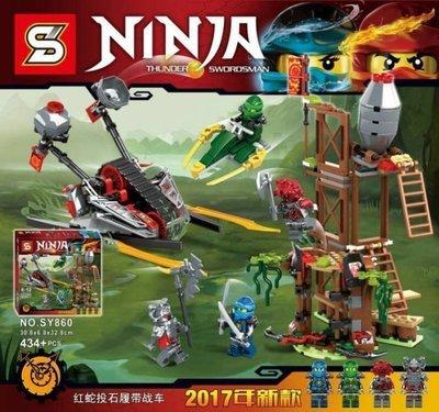 [環球]SY860幻影忍者相容LEGO非樂高70624/70626
