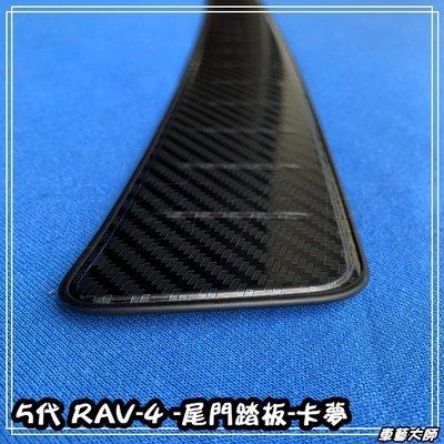 ☆車藝大師☆批發專賣~19年 5代 RAV4 專用尾門踏板 防刮板 後保踏板 外護板 卡夢 RAV-4