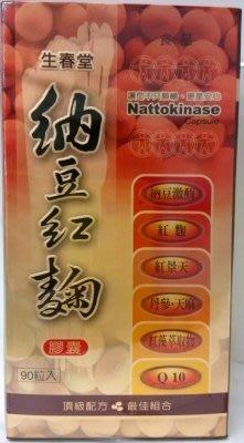 [免運] 生春堂 納豆紅麴 膠囊(90粒/盒) 含丹蔘 紅景天 Q10