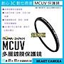 創心 ROWA 樂華 MCUV 72mm 多層鍍膜 保護鏡 抗紫外線 超薄框 Canon 18-200mm