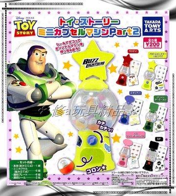 ✤ 修a玩具精品 ✤ ☾日本扭蛋☽ 迪士尼 皮克斯 玩具總動員轉蛋機 全6款 優惠販售中