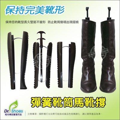 12吋厚款彈簧式馬靴定型靴筒撐 鞋撐保持最完美靴形 長靴馬丁靴流蘇靴軍靴 兩支入╭*鞋博士嚴選鞋材*╯