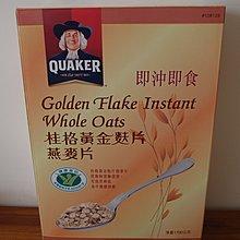 桂格黃金麩片 燕麥片(即沖即食 淨重1700公克)-2包一賣-健康吃 吃健康