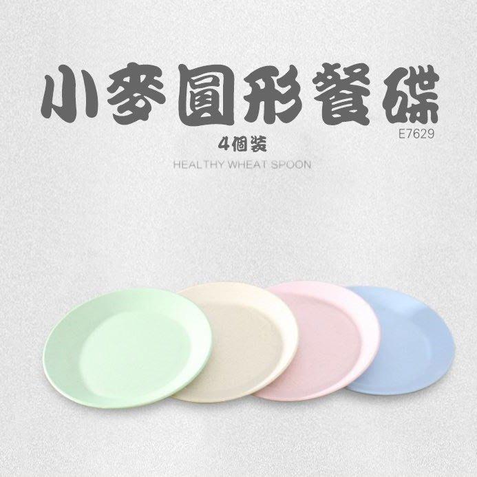 ANLIFE〉小麥圓形餐碟4入 小菜零食盤子盒裝E7629