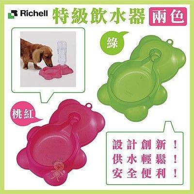 日本Richell寶特瓶飲水器【ID89143綠/ID89146桃色】