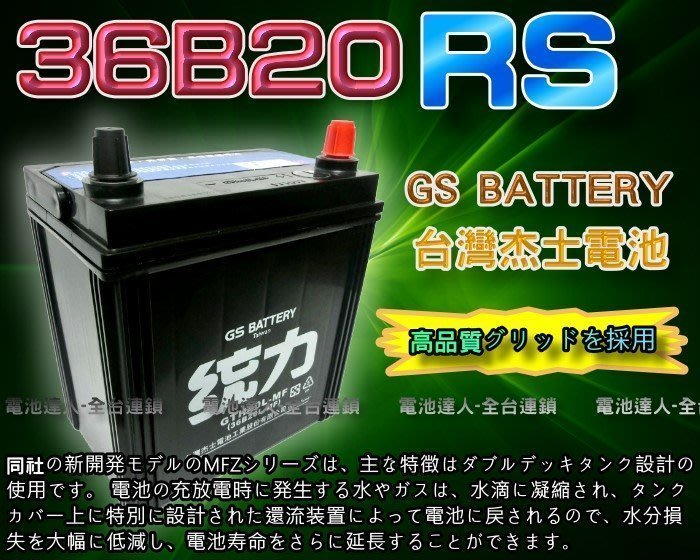 【鋐瑞電池】杰士 GS 統力 汽車電池 36B20RS 中華 威力 發財車 SURF VIOS VARICA 貨車