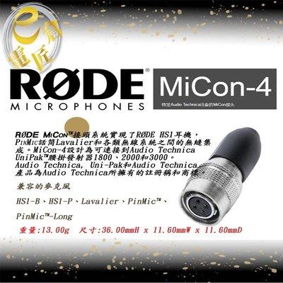 『e電匠倉』RODE MiCon-4 Audio Technica 發射器 轉接頭 MICON 4