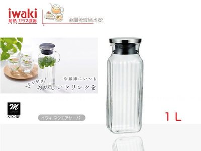 【PO772105】日本iwaki KT296K-SV 抗菌耐熱玻璃水壺/冷水壺(金屬蓋)-1L《Midohouse》